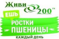 Живи200